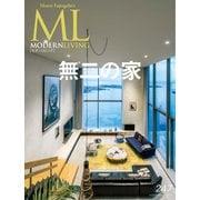 モダンリビング(MODERN LIVING) No.247(ハースト婦人画報社) [電子書籍]
