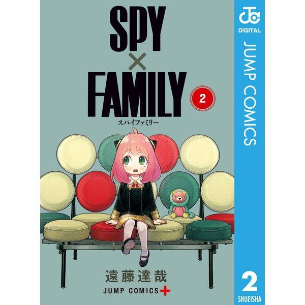 SPY×FAMILY 2(集英社) [電子書籍]