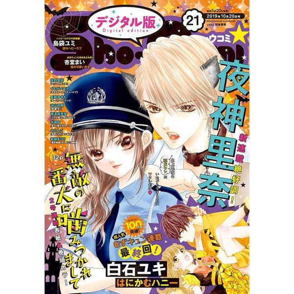 Sho-Comi 2019年21号(2019年10月4日発売)(小学館) [電子書籍]