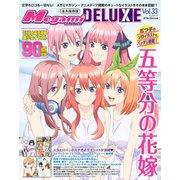 Megami MAGAZINE DELUXE Vol.33(学研) [電子書籍]