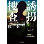 誘拐捜査(光文社) [電子書籍]