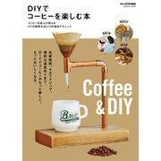 DIYでコーヒーを楽しむ本(学研) [電子書籍]