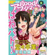 good!アフタヌーン 2019年11号 (2019年10月7日発売)(講談社) [電子書籍]