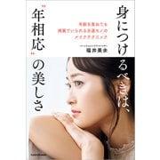 身につけるべきは、 年相応 の美しさ 年齢を重ねても綺麗でいられる永遠モノのメイクテクニック(KADOKAWA) [電子書籍]