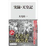 実録・天皇記(KADOKAWA) [電子書籍]