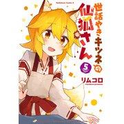 世話やきキツネの仙狐さん(5)(KADOKAWA) [電子書籍]