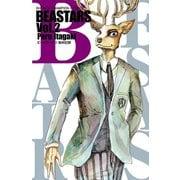 【期間限定閲覧 無料お試し版 2019年10月21日まで】BEASTARS 2(秋田書店) [電子書籍]
