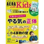 AERA with Kids 2019年 秋号(朝日新聞出版) [電子書籍]