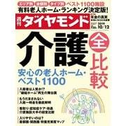 週刊ダイヤモンド 19年10月12日号(ダイヤモンド社) [電子書籍]