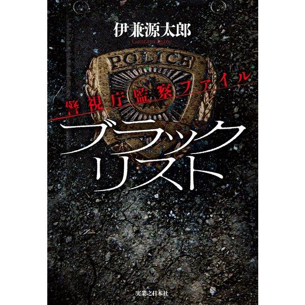 ブラックリスト 警視庁監察ファイル(実業之日本社) [電子書籍]