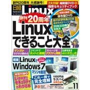 日経Linux(リナックス) 2019年11月号(日経BP社) [電子書籍]