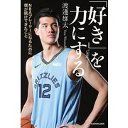 「好き」を力にする NBAプレーヤーになるために僕が続けてきたこと(KADOKAWA) [電子書籍]