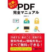 仕事で役立つ! PDF完全マニュアル(秀和システム) [電子書籍]