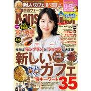 KansaiWalker関西ウォーカー 2019 No.22(KADOKAWA) [電子書籍]