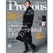 Precious(プレシャス) 2019年11月号(小学館) [電子書籍]