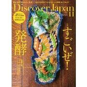 Discover Japan(ディスカバージャパン) 2019年11月号(ディスカバー・ジャパン) [電子書籍]