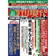 週刊現代 2019年10月12日・19日号(講談社) [電子書籍]