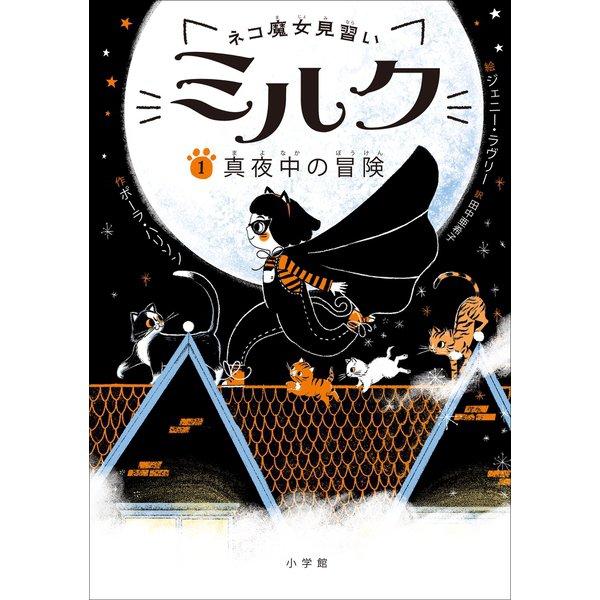 ネコ魔女見習い ミルク 1(小学館) [電子書籍]