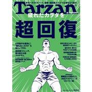 Tarzan (ターザン) 2019年 10月24日号 No.774 (疲れたカラダを 超 回復)(マガジンハウス) [電子書籍]