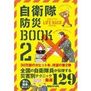 自衛隊防災BOOK 2(マガジンハウス) [電子書籍]