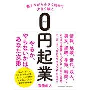 働きながら小さく始めて大きく稼ぐ0円起業(クロスメディア・パブリッシング) [電子書籍]