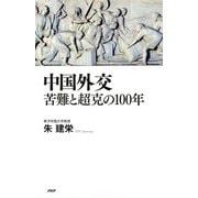 中国外交 苦難と超克の100年(PHP研究所) [電子書籍]