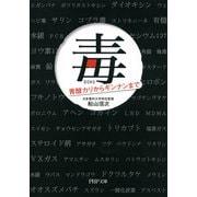 毒 青酸カリからギンナンまで(PHP研究所) [電子書籍]