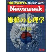 ニューズウィーク日本版 2019年10/15号(CCCメディアハウス) [電子書籍]