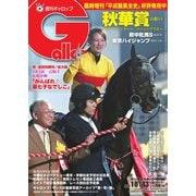 週刊Gallop(ギャロップ) 10月13日号(サンケイスポーツ) [電子書籍]