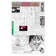 週刊粧業 第3179号(週刊粧業) [電子書籍]