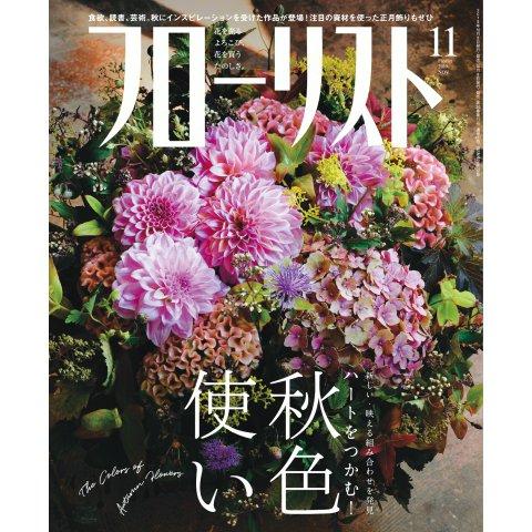 フローリスト 2019年11月号(誠文堂新光社) [電子書籍]