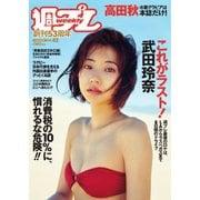 週刊プレイボーイ/週プレ No.42(集英社) [電子書籍]