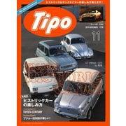 Tipo(ティーポ) No.365(ネコ・パブリッシング) [電子書籍]