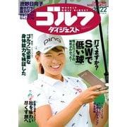 週刊ゴルフダイジェスト 2019/10/22号(ゴルフダイジェスト社) [電子書籍]