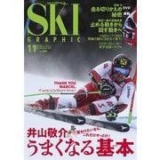スキーグラフィック 485(芸文社) [電子書籍]