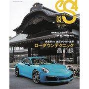 eS4 EUROMOTIVE MAGAZINE no.83(芸文社) [電子書籍]
