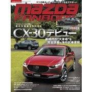 MAZDA FANBOOK Vol.012(芸文社) [電子書籍]