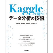 Kaggleで勝つデータ分析の技術(技術評論社) [電子書籍]