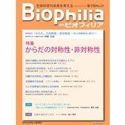 Biophilia 2019年春号(アドスリー) [電子書籍]