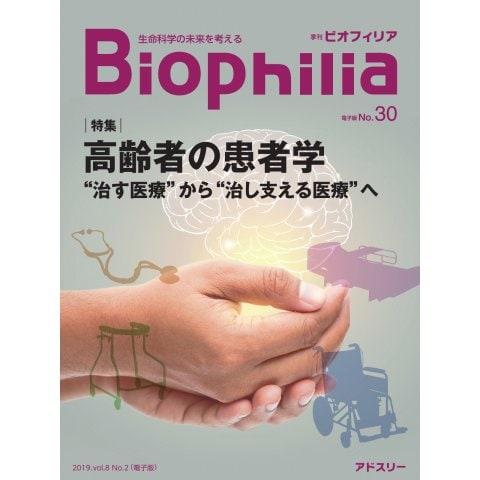 Biophilia 2019年夏号(アドスリー) [電子書籍]