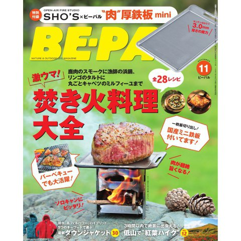 BE-PAL(ビーパル) 2019年11月号(小学館) [電子書籍]