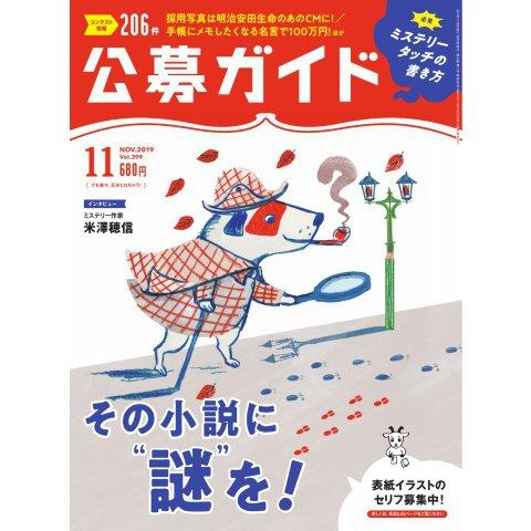 公募ガイド 11月号(公募ガイド社) [電子書籍]