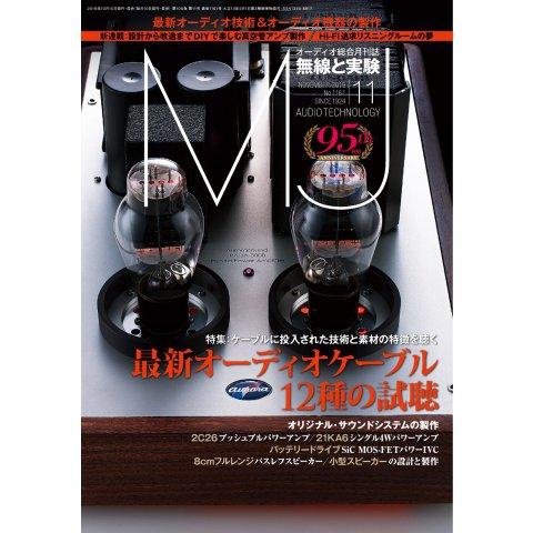 MJ無線と実験 2019年11月号(誠文堂新光社) [電子書籍]