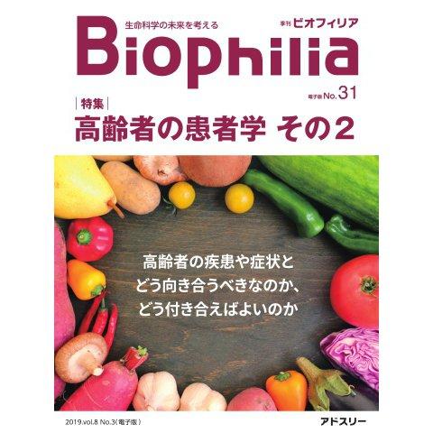 Biophilia 2019年秋号(アドスリー) [電子書籍]