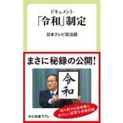 ドキュメント 「令和」制定(中央公論新社) [電子書籍]
