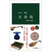 正倉院 歴史と宝物(中央公論新社) [電子書籍]