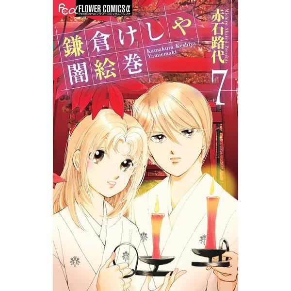 鎌倉けしや闇絵巻 7(小学館) [電子書籍]