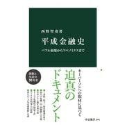 平成金融史 バブル崩壊からアベノミクスまで(中央公論新社) [電子書籍]
