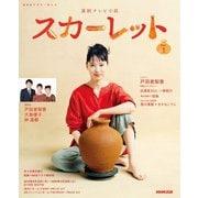 連続テレビ小説 スカーレット Part1(NHK出版) [電子書籍]