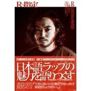 Rの異常な愛情 ──或る男の日本語ラップについての妄想──(白夜書房) [電子書籍]